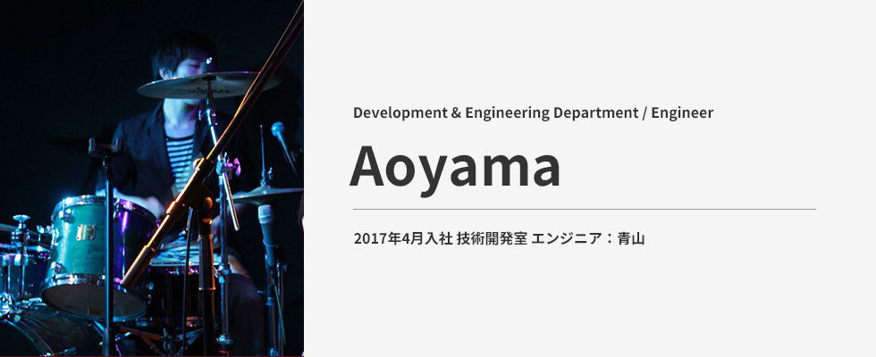 Content_aoyama_prof-interview