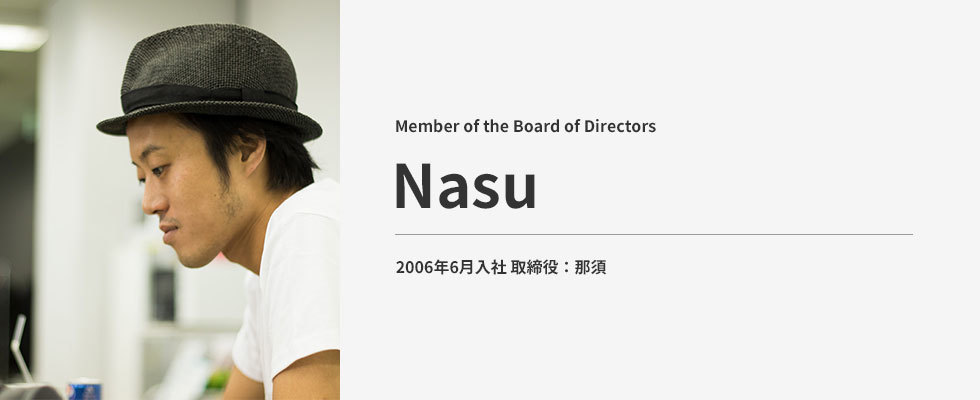 Content_nasu_prof-interview