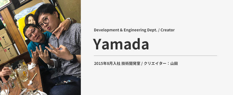 Content_yamada2_prof-interview