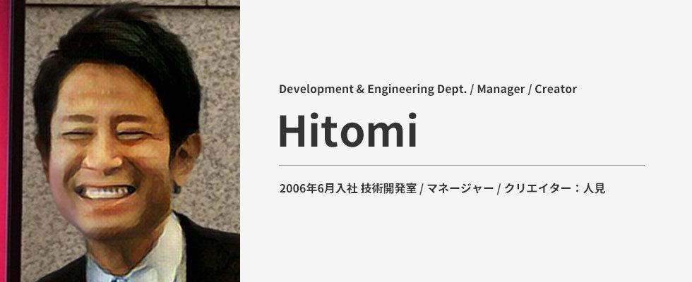 Content_hitomi_prof-interview